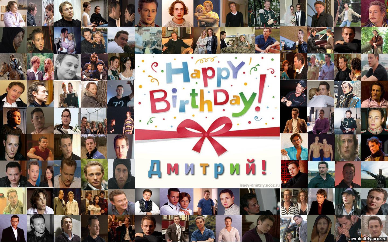 Поздравление любимому с днем рождения коллаж из фотографий с надписями