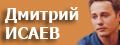 Сайт актёра Дмитрия Исаева.